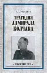 Трагедия адмирала Колчака. Из истории Гражданской войны на Волге, Урале и в Сибири