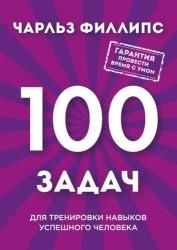 Быстрое и нестандартное мышление: 100 задач для тренировки навыков успешного человека (новое оформление)
