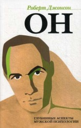 ОН: Глубинные аспекты мужской психологии. 3-е изд., стер.