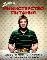 Министерство питания. Любого можно научить готовить за 24 часа.