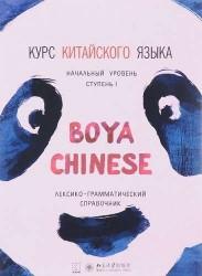 """Курс китайского языка.""""Boya Chinese"""". Начальный уровень. Ступень I. Лексико-грамматический справочник"""