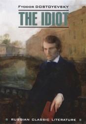 Идиот : книга для чтения на английском языке