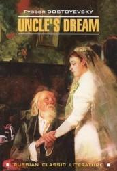 Дядюшкин сон : книга для чтения на английском языке