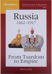 Illustrated Timeline: Part 1: Russia 1462-1914: From Tsardom to Empire