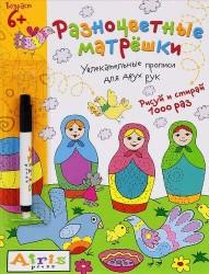 Разноцветные матрешки. Увлекательные прописи для двух рук. Рисуй и стирай 1000 раз (+фломастер)