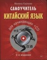 Самоучитель.Китайский язык для начинающих. 2-е изд. + CD
