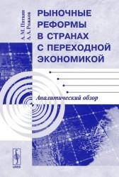Рыночные реформы в странах с переходной экономикой. Аналитический обзор