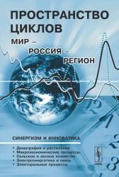 Пространство циклов. Мир - Россия - регион