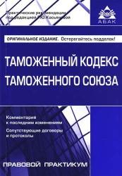 Таможенный кодекс Таможенного союза. Комментарий к последним изменениям. Сопутствующие договоры и протоколы