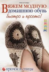 Вяжем модную домашнюю обувь: Быстро и просто! Крючок и спицы