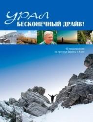 Урал Бесконечный драйв 52 приключения на границе Европы и Азии на нем. яз.