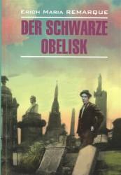 Der Schwarze Obelisk / Черный обелиск