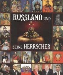 Russland und seine Herrscher = Правители России. Альбом на немецком языке