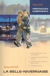 Прекрасная Нивернезка = La Belle-Nivernaise. Книга для чтения на французском языке. Комментарии, словарь, задания Н.Л. Корчановой