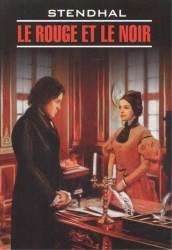 Красное и черное. Книга для чтения на французском языке