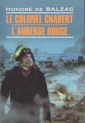 "Le colonel Chabert, L""Аuberge Rouge=Полковник Шабер, Красная гостиница: Книга для чтения на французском языке"