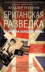 Британская разведка во времена холодной войны