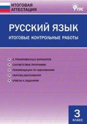 Русский язык. 3 класс. Итоговые контрольные работы