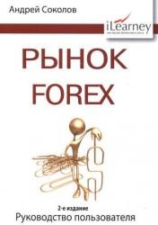 Рынок Forex: руководство пользователя. 2-е изд., испр. и доп.