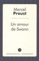 Un amour de Swann