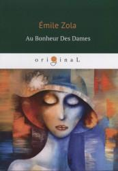 Au Bonheur Des Dames = Дамское счастье: на французском языке
