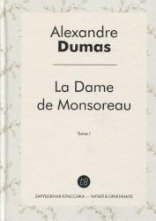 La Dame de Monsoreau. Tome I = Графиня де Монсоро. Том 1 (роман на французском языке)