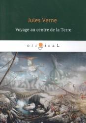 Voyage au centre de la Terre = Путешествие к центру Земли: кн. на франц.яз