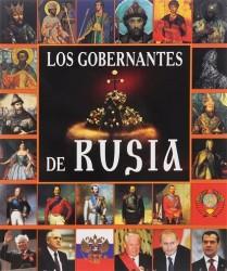 Los Gobernantes de Rusia = Правители России. Альбом (на испанском языке)