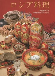 Русская кухня (на японском языке)