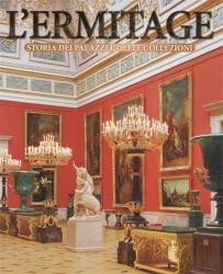 L'Ermitage. Storia dei palazzi e delle collezioni = Эрмитаж. История зданий и коллекций. Альбом (на итальянском языке)