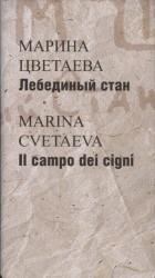 Лебединый стан = Il campo dei cigni (на русском и итальянском языках)