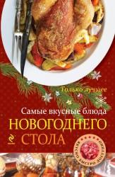 Самые вкусные блюда новогоднего стола