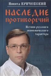 Наследие противоречий. Истоки русского экономического характера