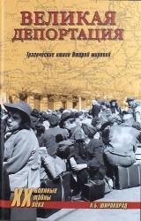 Великая депортация. Трагические итоги Второй мировой