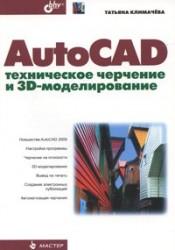 AutoCAD. Техническое черчение и 3D-моделирование