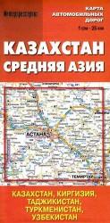 Карта автомобильных дорог Казахстан, Средняя Азия (1см:25км)