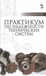 Практикум по надежности технических систем. Учебное пособие