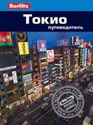Токио: Путеводитель/Berlitz
