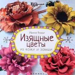 Изящные цветы из кожи и замши. Украшения и аксессуары. Издание второе