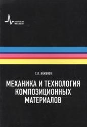 Механика и технология композиционных материалов. Научное издание