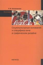 Социокультурные основания и специфика кича в графическом дизайне: Монография