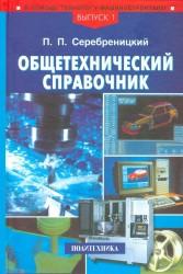 Общетехнический справочник