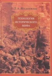 Технология исторического мифа