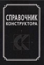 Справочник конструктора. Справочно-методическое пособие