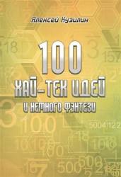 100 хай-тек идей и немного фэнтези
