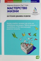 Мастерство жизни: Внутренняя динамика развития / 3-е изд.