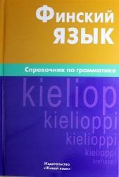 Финский язык. Справочник по грамматике. 2-е издание, исправленное