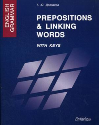 English Grammar. Prepositions & Linking Words. With Keys