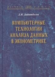 Компьютерные технологии анализа данных в эконометрике. Монография. Третье издание, дополненное
