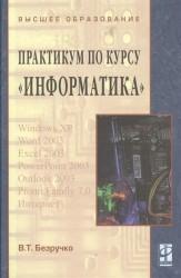 """Компьютерный практикум по курсу """"Информатика"""". Работа в Windows XP, Word 2003, Excel 2003, PoverPoint 2003, Outlook 2003 PROMT Family 7.0 Интернет Издание 3-е, переработанное и дополненное (+CD)"""